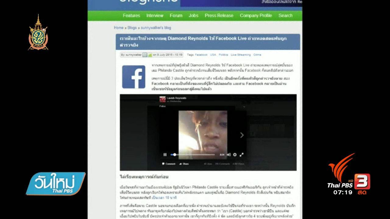 วันใหม่  ไทยพีบีเอส - คลิกให้ปัง : ตรวจสอบตำรวจสหรัฐยิงชายผิวสีผ่านทาง FB Live