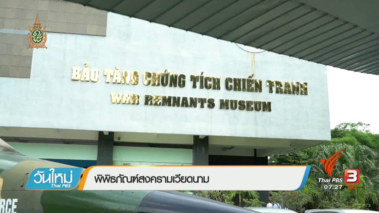 วันใหม่  ไทยพีบีเอส - รู้ทันอาเซียน (AEC) : พิพิธภัณฑ์สงครามเวียดนาม