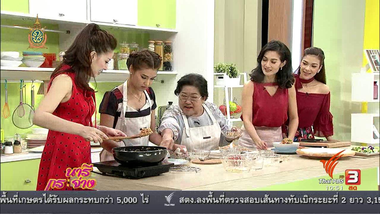 นารีกระจ่าง - เข้าครัวกับเชฟ : ข้าวกับน้ำพริกพม่า