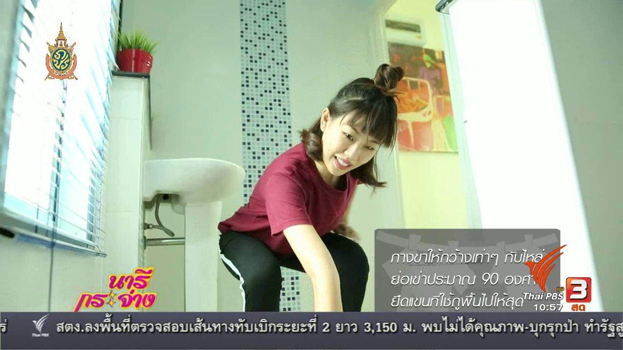 นารีกระจ่าง - หุ่นสวยด้วยงานบ้าน : ล้างห้องน้ำ
