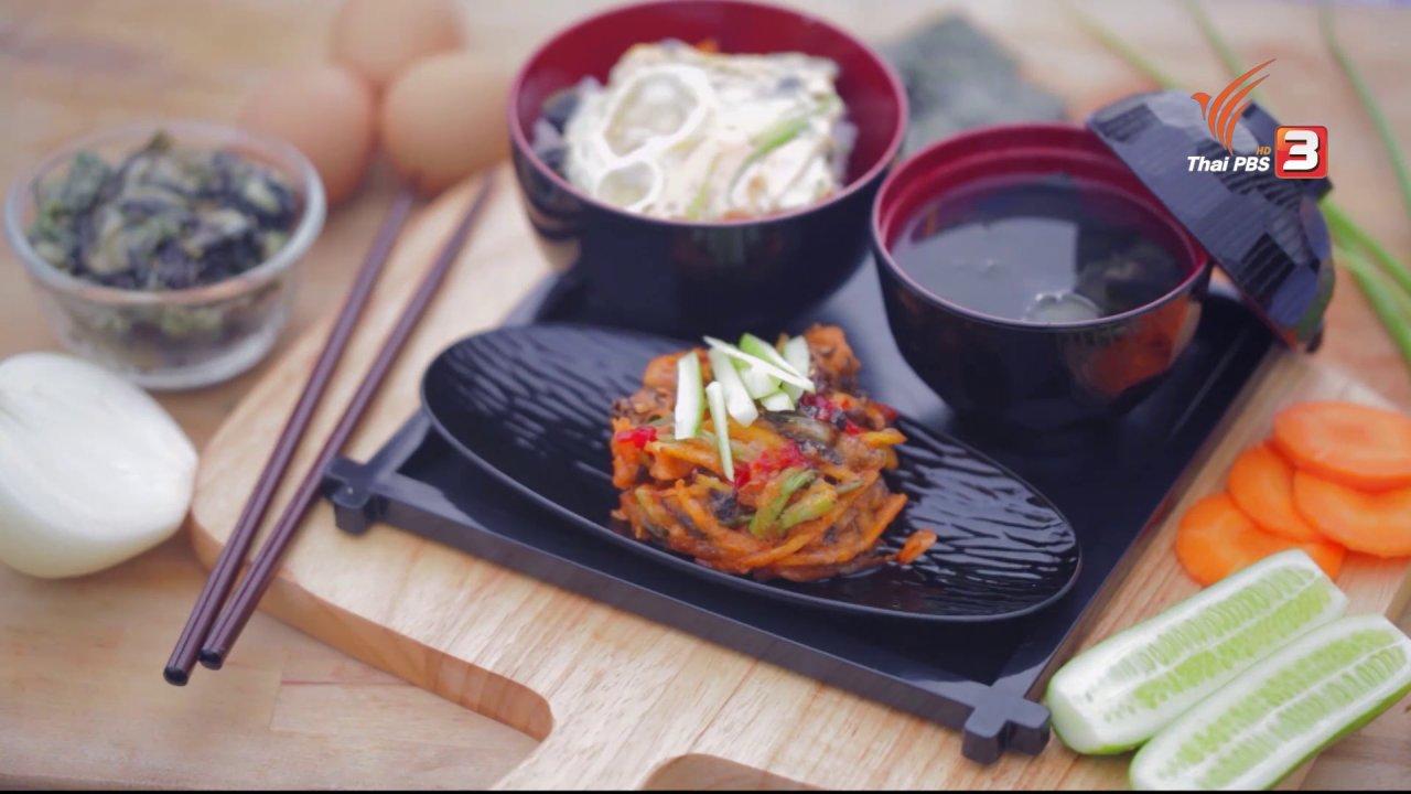 Foodwork - เซ็ตอาหารญี่ปุ่นหอยเฉลียบ