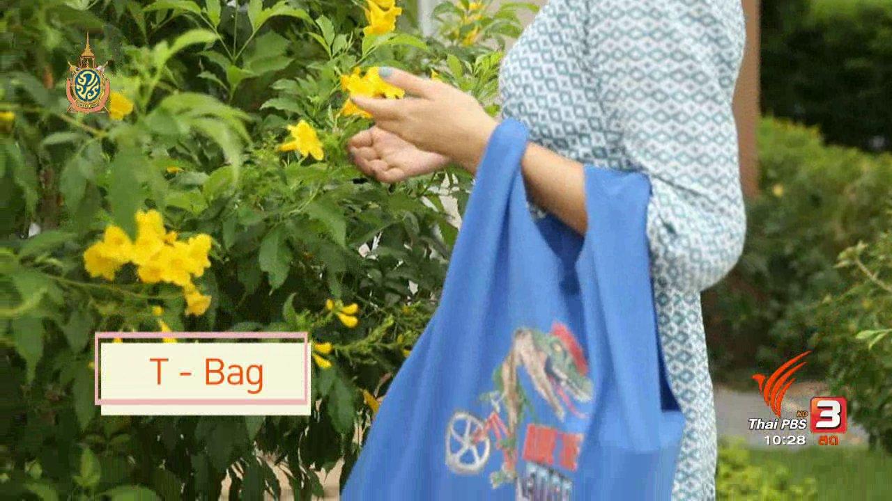 นารีกระจ่าง - นารีดีไอวาย : กระเป๋าจากเสื้อยืด