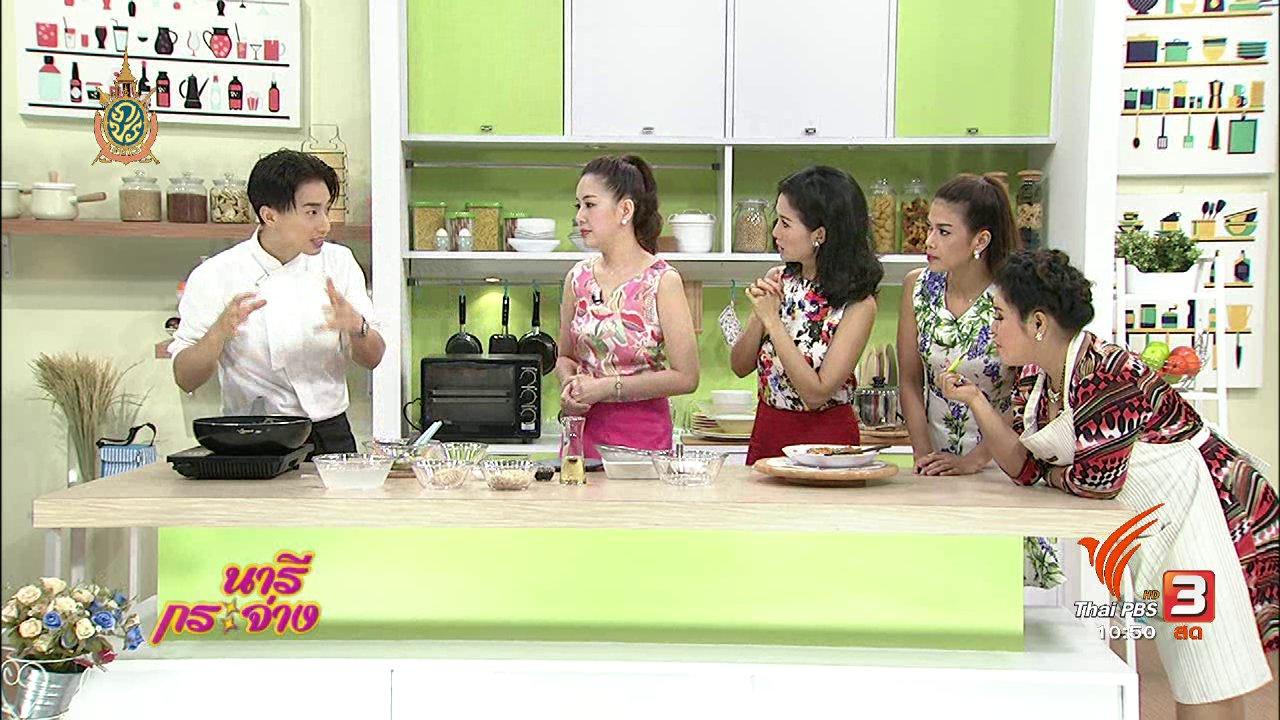 นารีกระจ่าง - Cooking กับ เชฟ : บะหมี่ผัดซีอิ๊วฮ่องกง