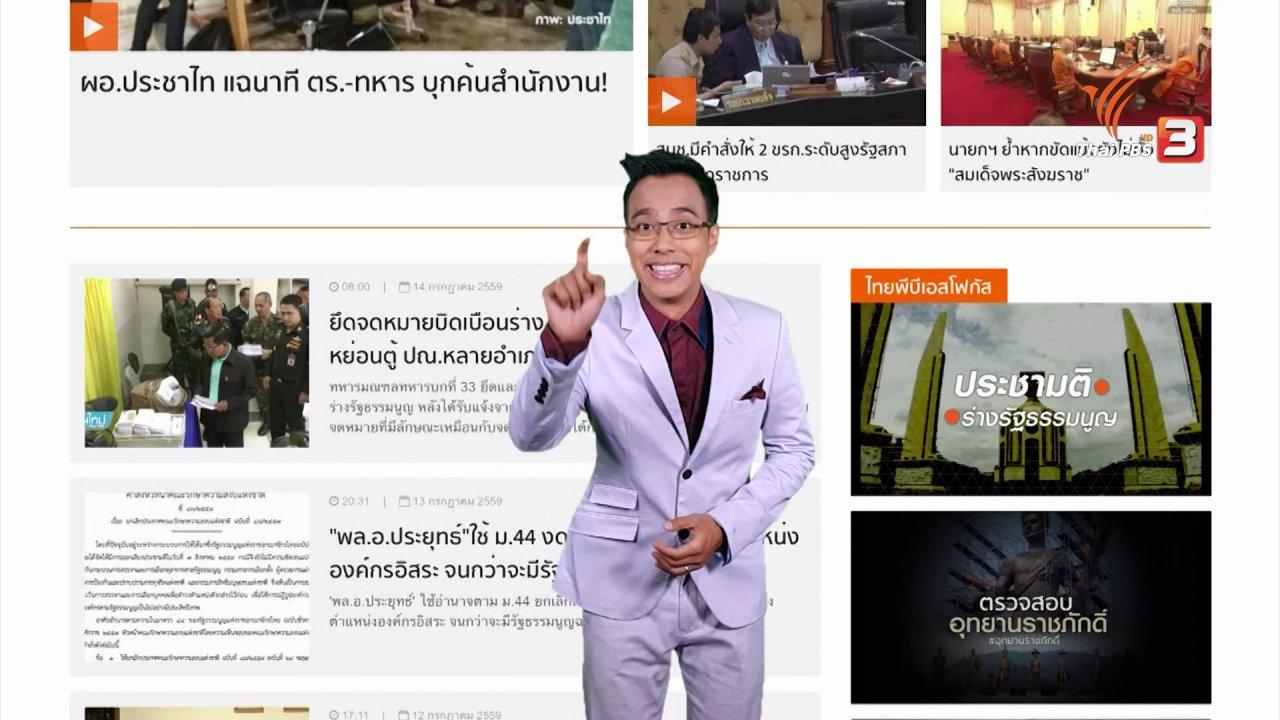 ข่าวค่ำ มิติใหม่ทั่วไทย - ภาษาหน้าจอ : TAP