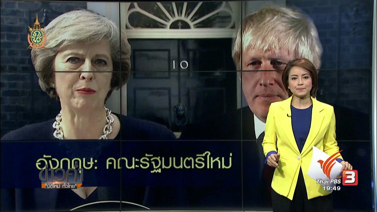 ข่าวค่ำ มิติใหม่ทั่วไทย - วิเคราะห์สถานการณ์ต่างประเทศ : คณะรัฐมนตรีใหม่ของอังกฤษ