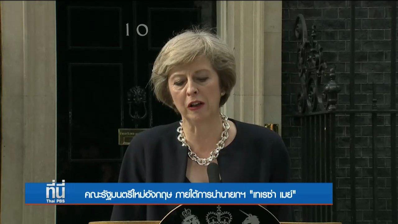 ที่นี่ Thai PBS - ประเด็นข่าว (14 ก.ค. 59)