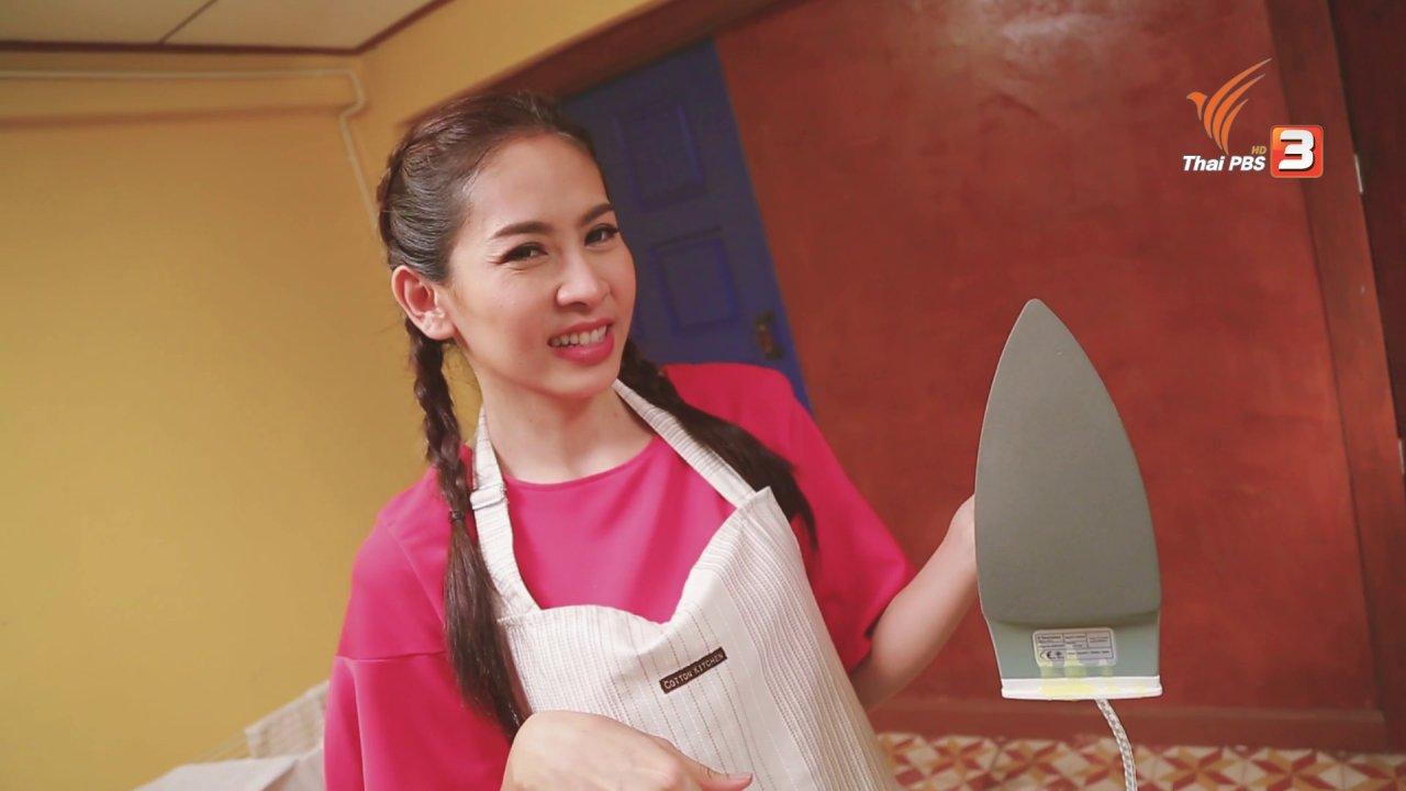 นารีกระจ่าง - สุดยอดแม่บ้าน: ขจัดคราบไอน้ำที่เตารีด ด้วยยาสีฟัน / เทียน เกลือ