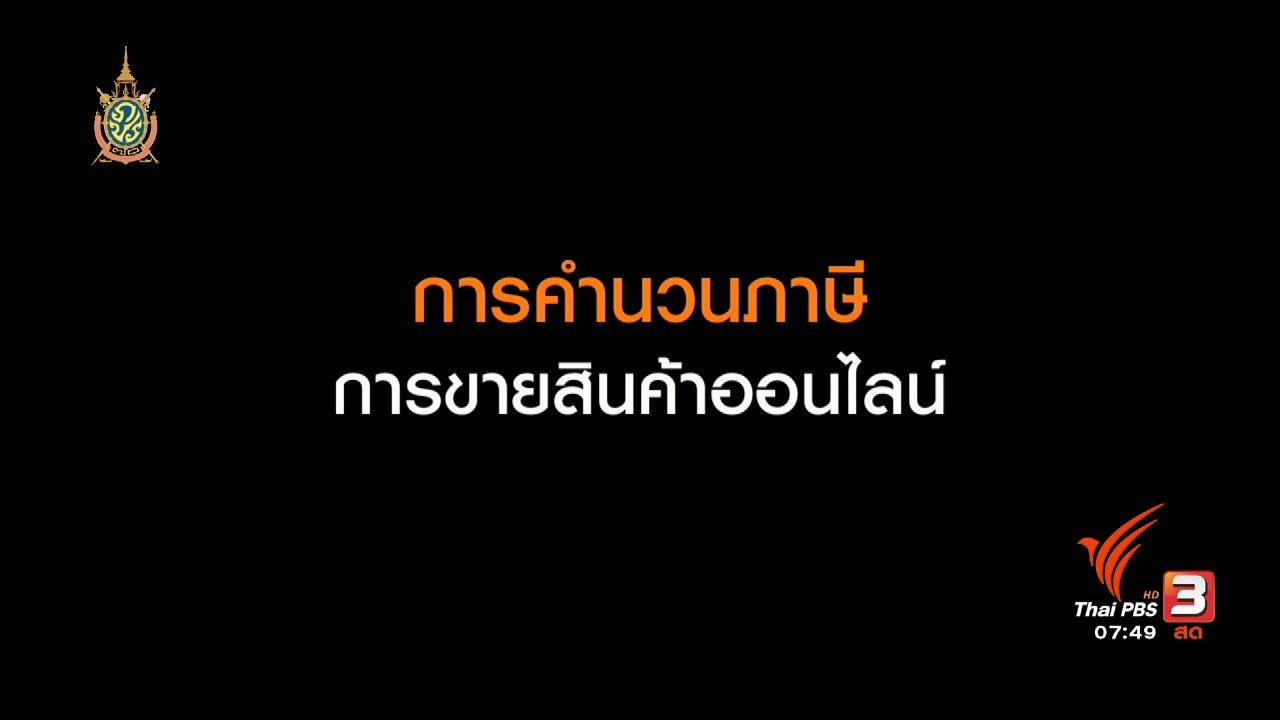 วันใหม่  ไทยพีบีเอส - Happy Money : การขายสินค้าออนไลน์ต้องเสียภาษี?