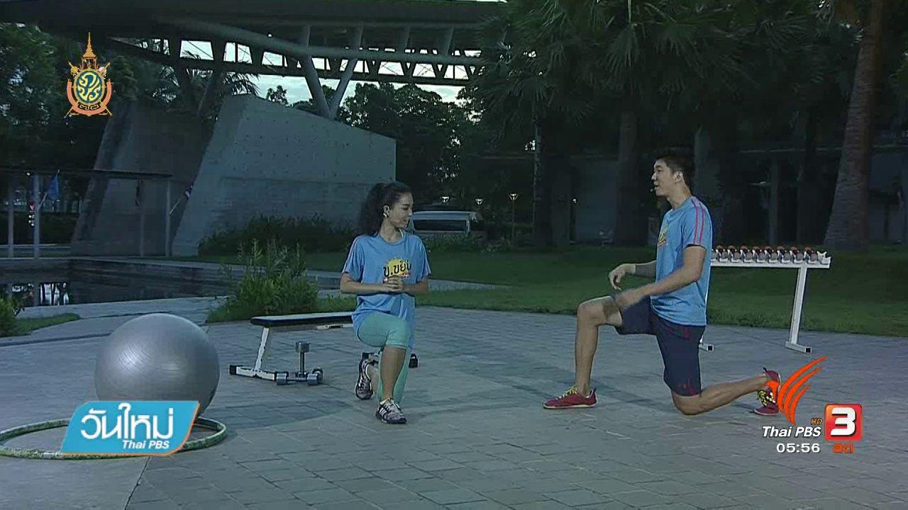 วันใหม่  ไทยพีบีเอส - ข.ขยับ : การออกกำลังกายเพื่อเสริมสร้างกล้ามเนื้อขา