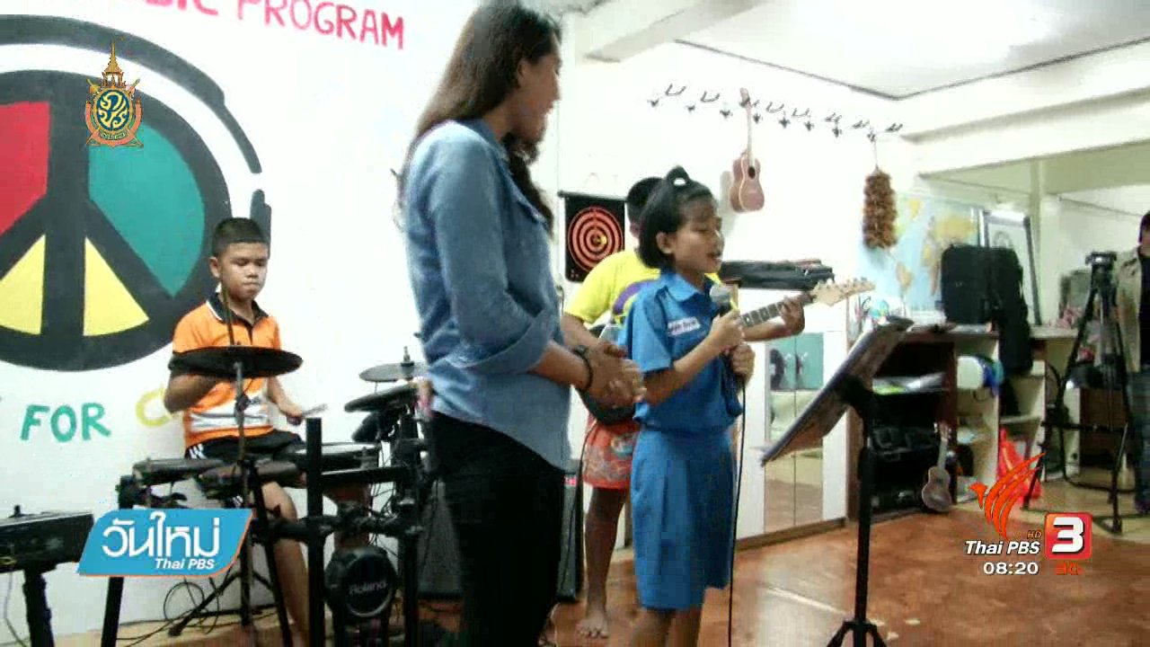 วันใหม่  ไทยพีบีเอส - บอกเล่าข่าวดี : กลุ่มอาสาสอนดนตรีให้น้อง