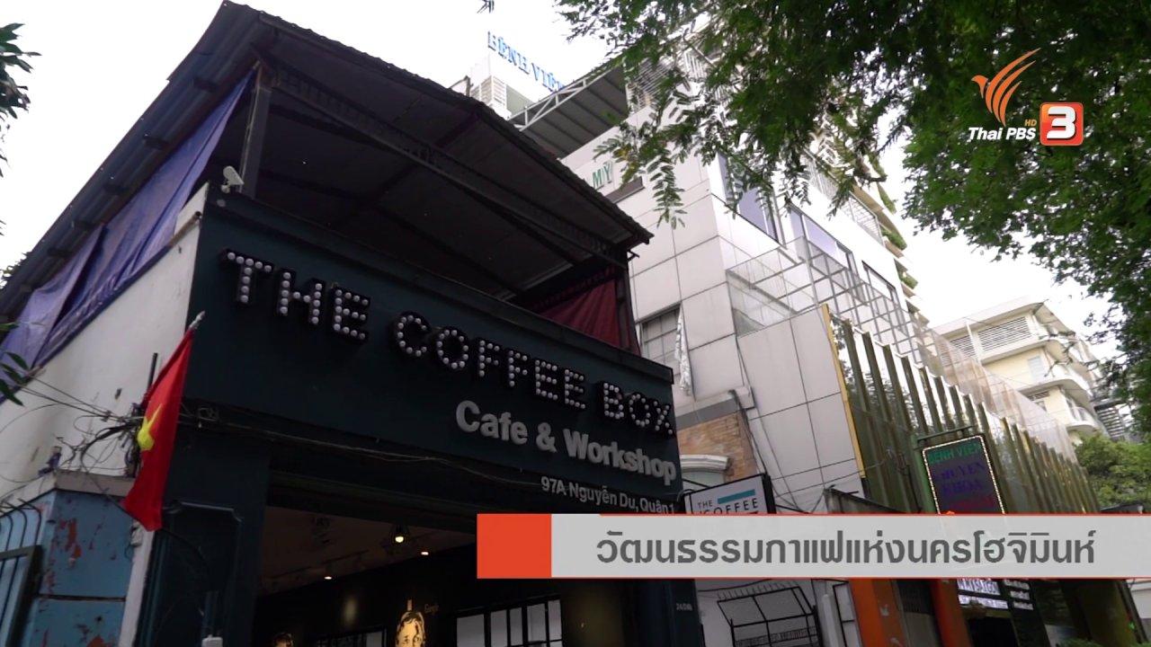 AEC Business Class  รู้ทันเออีซี - AEC Inside : วัฒนธรรมกาแฟแห่งนครโฮจิมินห์