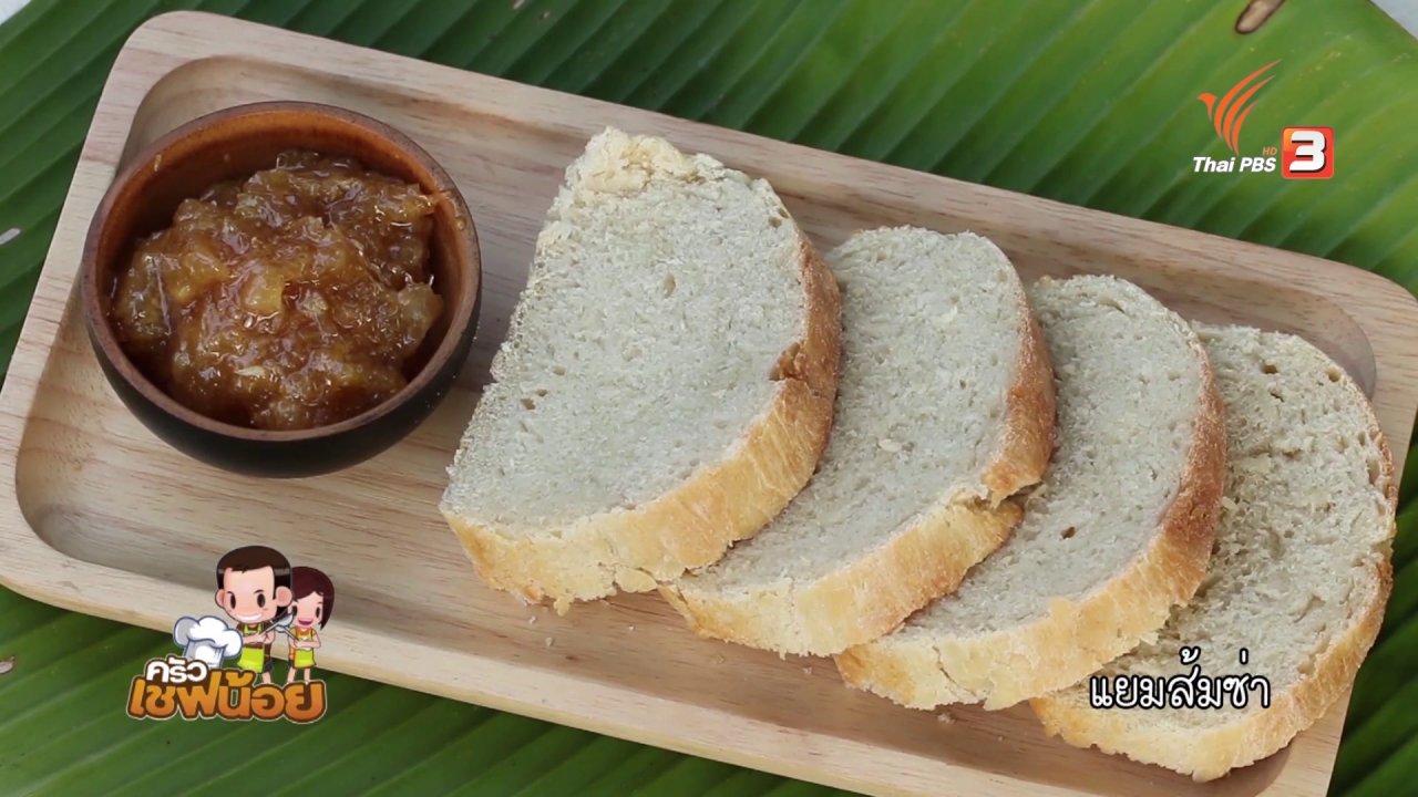 ครัวเชฟน้อย - ครัวเชฟน้อย : วิธีทำขนมปังฝรังเศสและแยมส้มซ่า