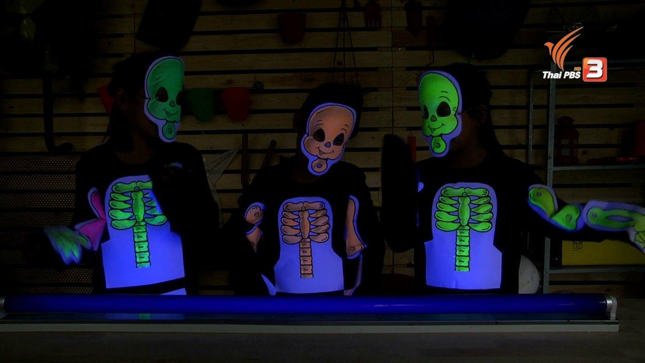 คิดวิทย์ - คิดวิทย์ Science Yard  : ตุ๊กตาโครงกระดูกจำลอง