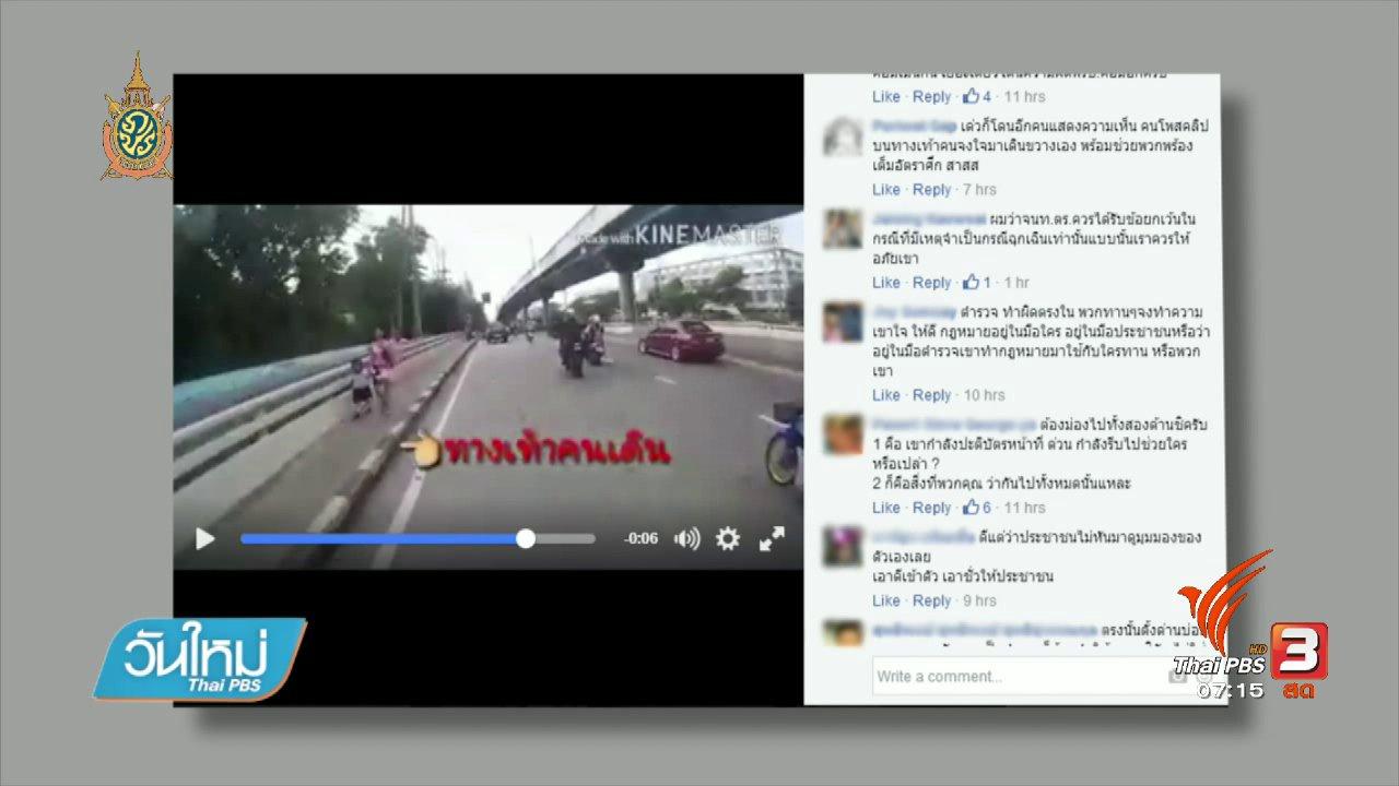 วันใหม่  ไทยพีบีเอส - คลิกให้ปัง : คืบหน้าคลิปตำรวจขับรถจักรยานยนต์ฝ่าฝืนกฎจราจร