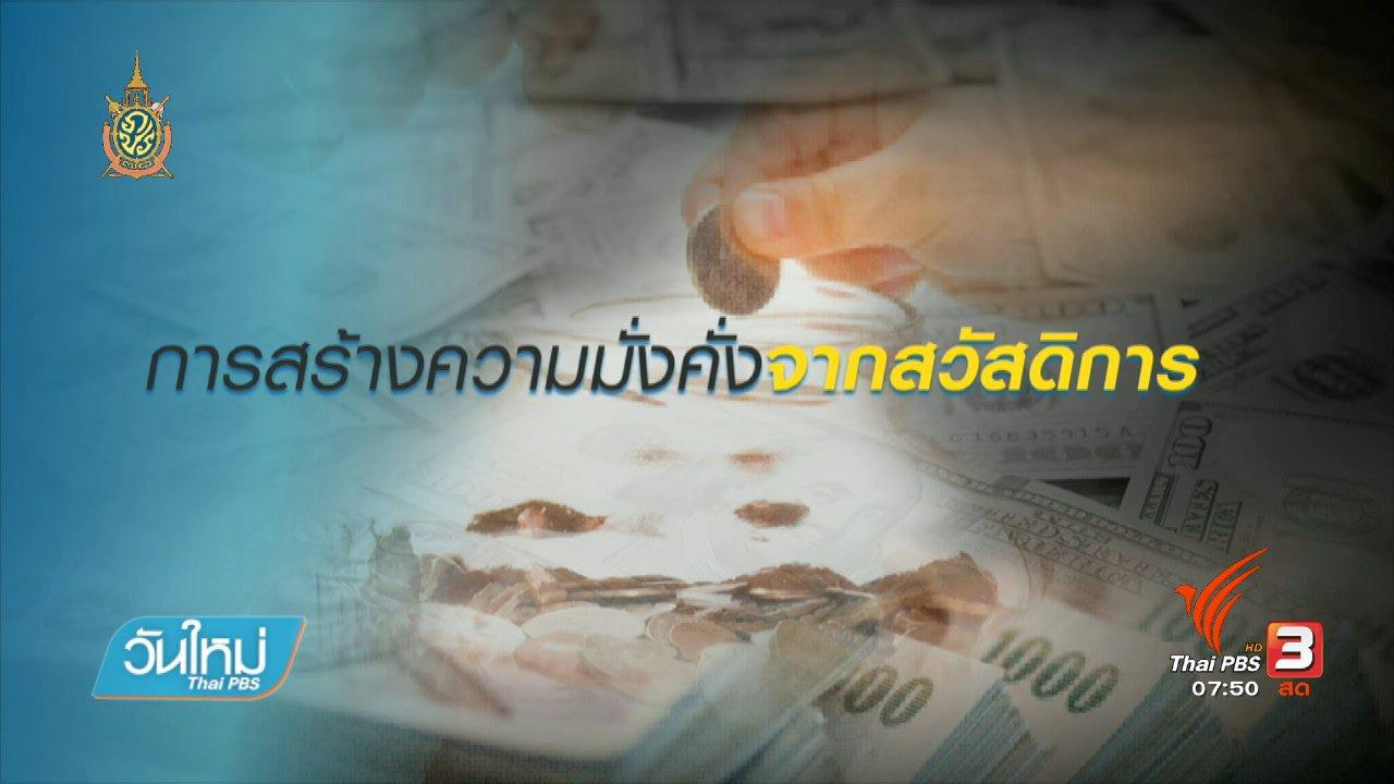 วันใหม่  ไทยพีบีเอส - Happy Money : เตรียมความพร้อมด้านการเงินในวัยเกษียณ