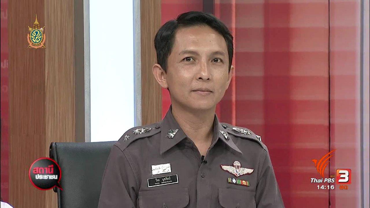 สถานีประชาชน - ตำรวจหาทุนซื้อหมวกนิรภัยให้เด็ก