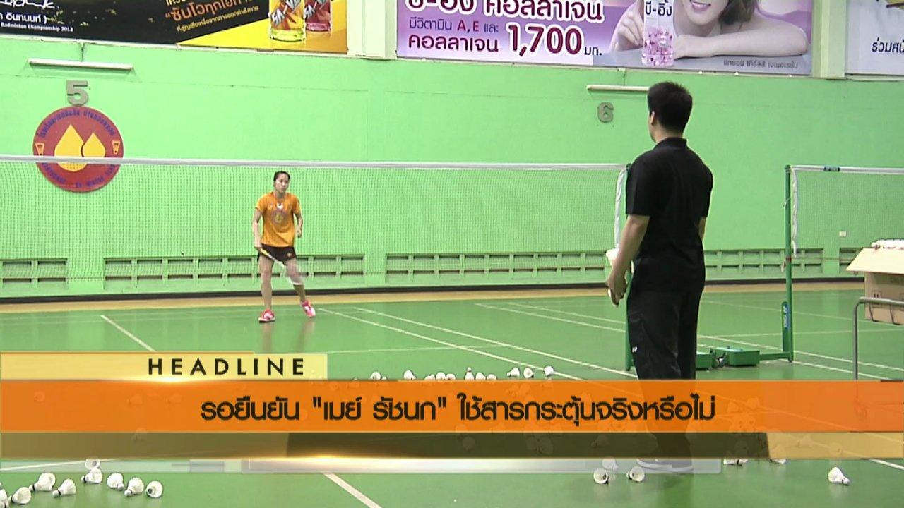 ข่าวค่ำ มิติใหม่ทั่วไทย - ประเด็นข่าว (13 ก.ค. 59)