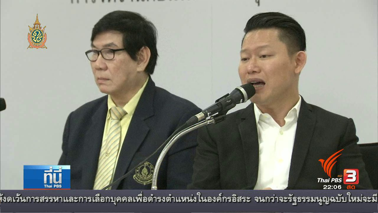 ที่นี่ Thai PBS - ที่นี่ Thai PBS : หลักฐานทุจริต เงินจัดคอนเสิร์ตการกุศล
