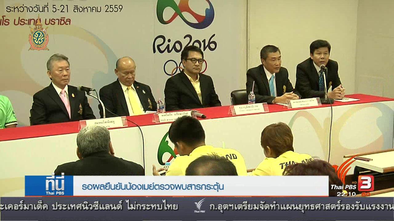"""ที่นี่ Thai PBS - ที่นี่ Thai PBS : """"เมย์ รัชนก"""" ถูกตรวจ อาจพบสารกระตุ้น"""
