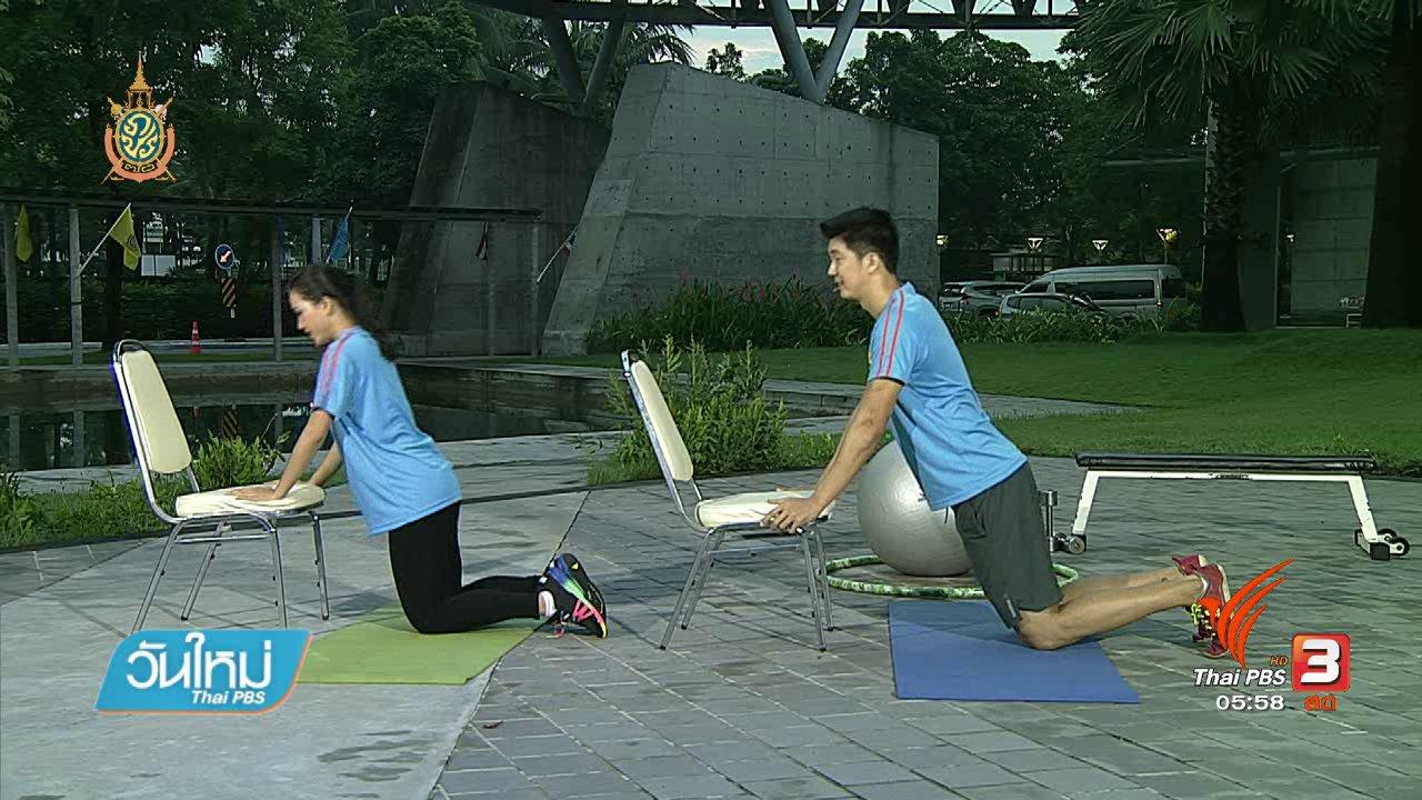 ข.ขยับ - ข.ขยับ : การออกกำลังกายเพื่อสร้างกล้ามเนื้ออก
