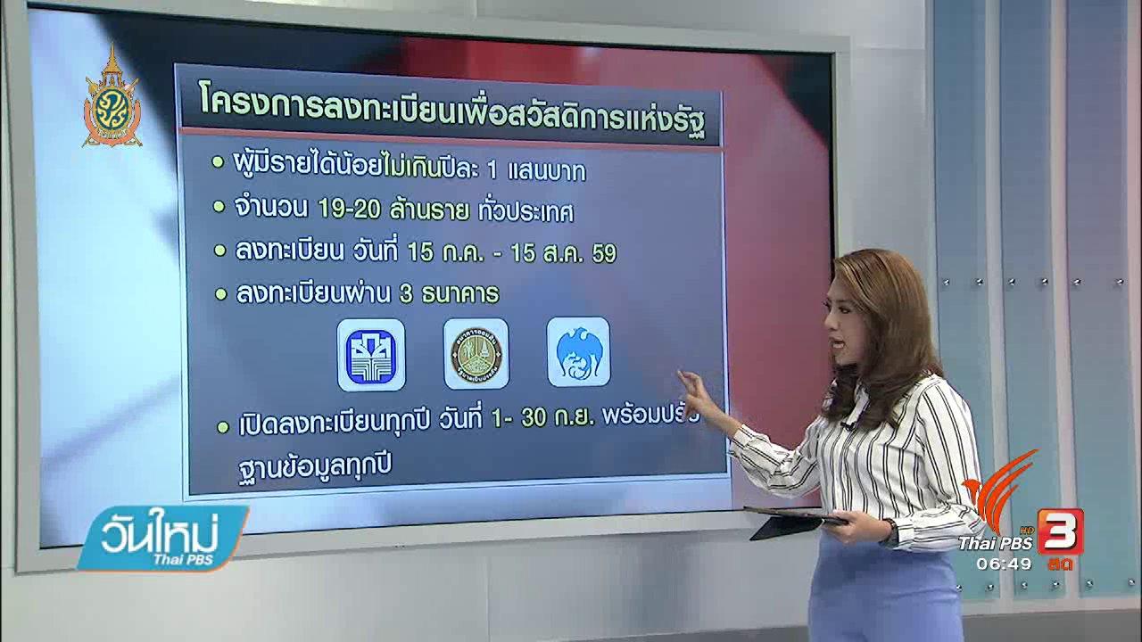 วันใหม่  ไทยพีบีเอส - จับสัญญาณเศรษฐกิจ : 15 ก.ค. ดีเดย์เปิดลงทะเบียนรับสวัดิการรัฐ
