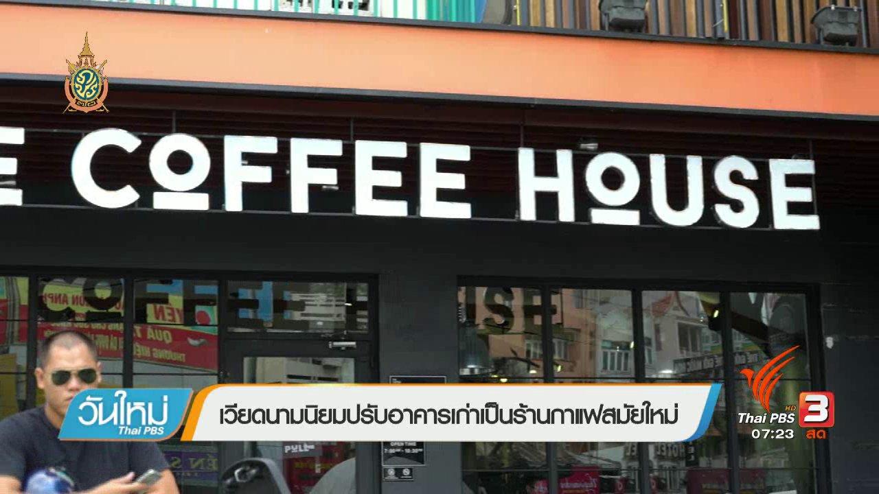 วันใหม่  ไทยพีบีเอส - รู้ทันอาเซียน (AEC) : เวียดนามนิยมปรับอาคารเก่าเป็นร้านกาแฟสมัยใหม่