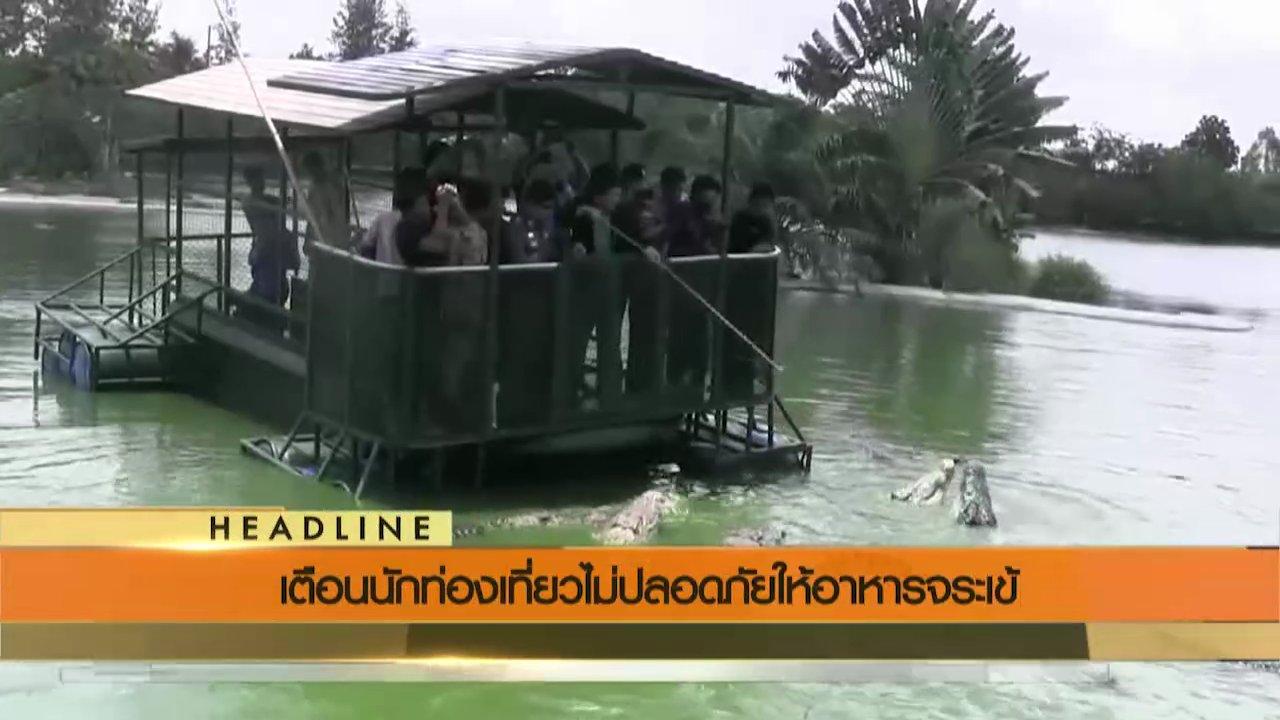 ข่าวค่ำ มิติใหม่ทั่วไทย - ประเด็นข่าว (15 ก.ค. 59)