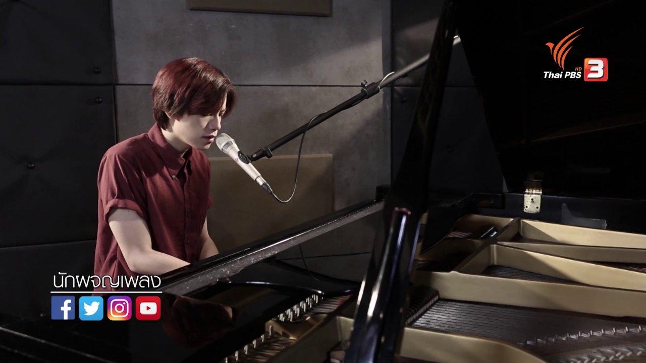 นักผจญเพลง - ถ้ารู้ก็คงไม่บอก - คชา นนทนันท์ อัญชุลีประดิษฐ์