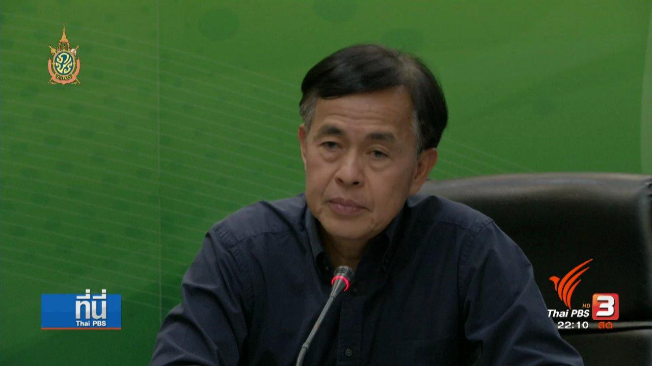 ที่นี่ Thai PBS - ประเด็นข่าว (15 ก.ค. 59)