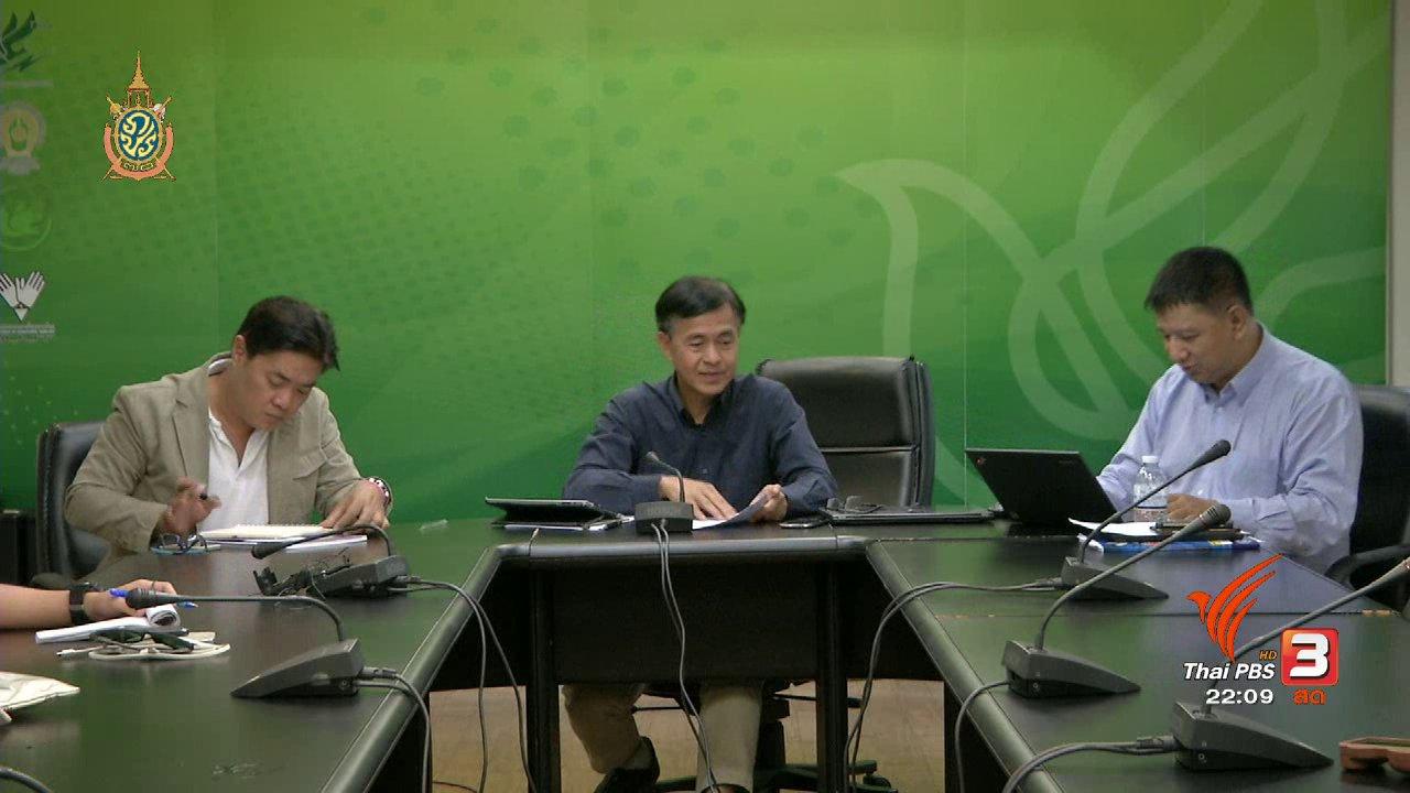 ที่นี่ Thai PBS - ที่นี่ Thai PBS : องค์กรสื่อเรียกร้อง คสช. ทบทวนคำสั่ง ม.44 กำกับสื่อ