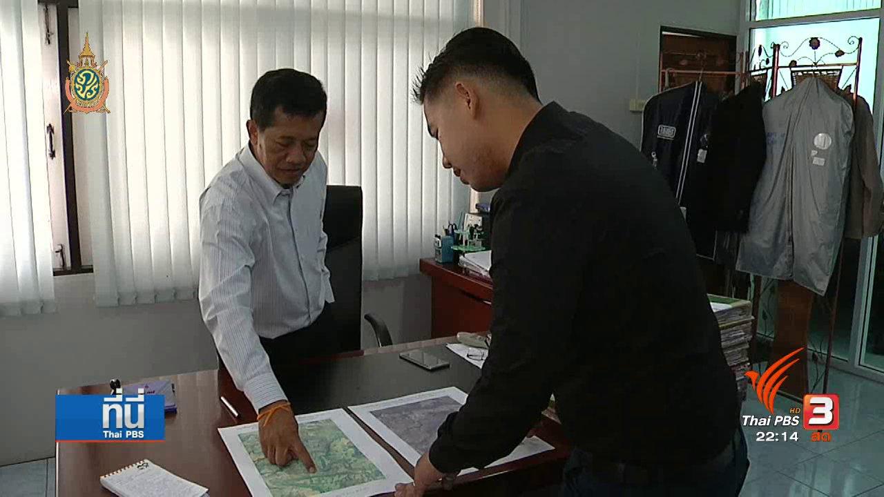 """ที่นี่ Thai PBS - ที่นี่ Thai PBS : ไม่แสดงเอกสารสิทธิ"""" ส.ป.ก.เตรียมเรียกคืนที่ดิน อ.วังน้ำเขียว"""