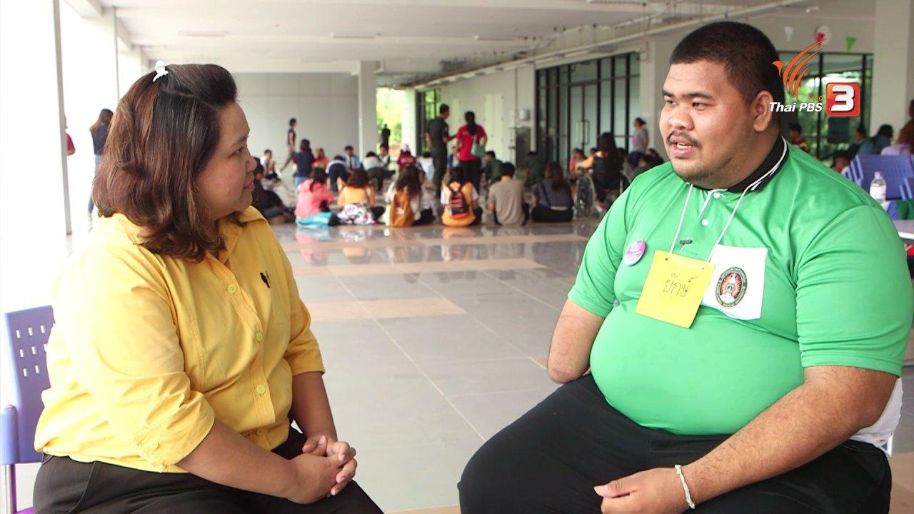 ที่นี่ Thai PBS - Social Talk : นิสิตนักศึกษาพิการ สร้างเครือข่ายสานความสัมพันธ์