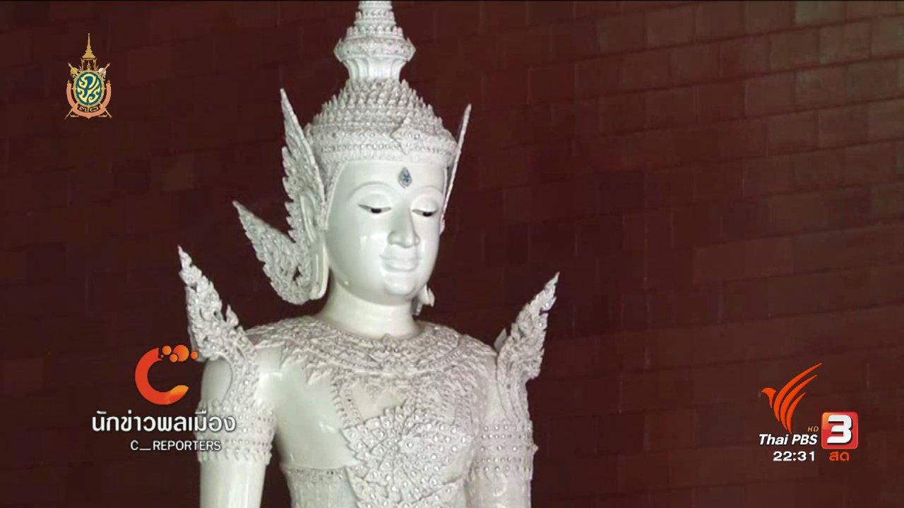 """ที่นี่ Thai PBS - นักข่าวพลเมือง : """"พระอุโบสถทรงสามเหลี่ยม"""" วัดป่าบ้านผักบุ้ง จ.อุดรธานี"""
