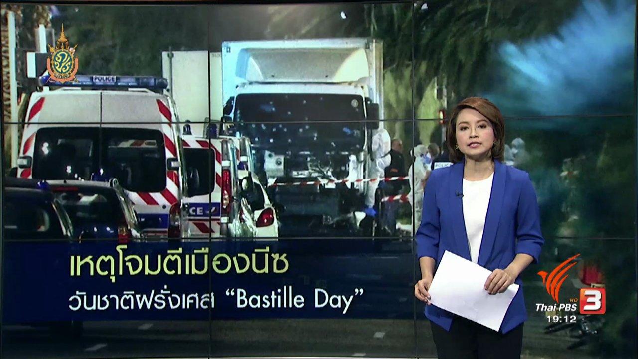 ข่าวค่ำ มิติใหม่ทั่วไทย - วิเคราะห์สถานการณ์ต่างประเทศ : เหตุโจมตีเมืองนีช วันชาติฝรั่งเศส