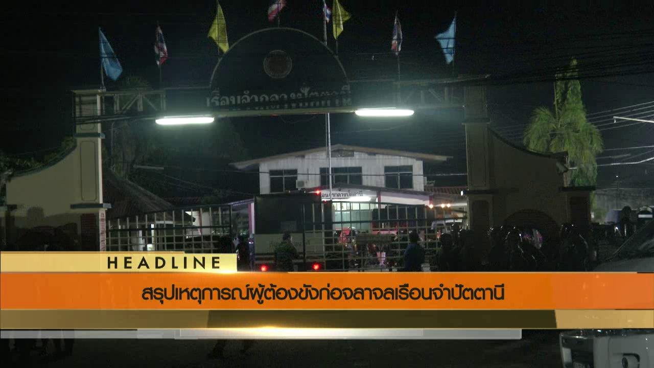 ข่าวค่ำ มิติใหม่ทั่วไทย - ประเด็นข่าว (16 ก.ค. 59)