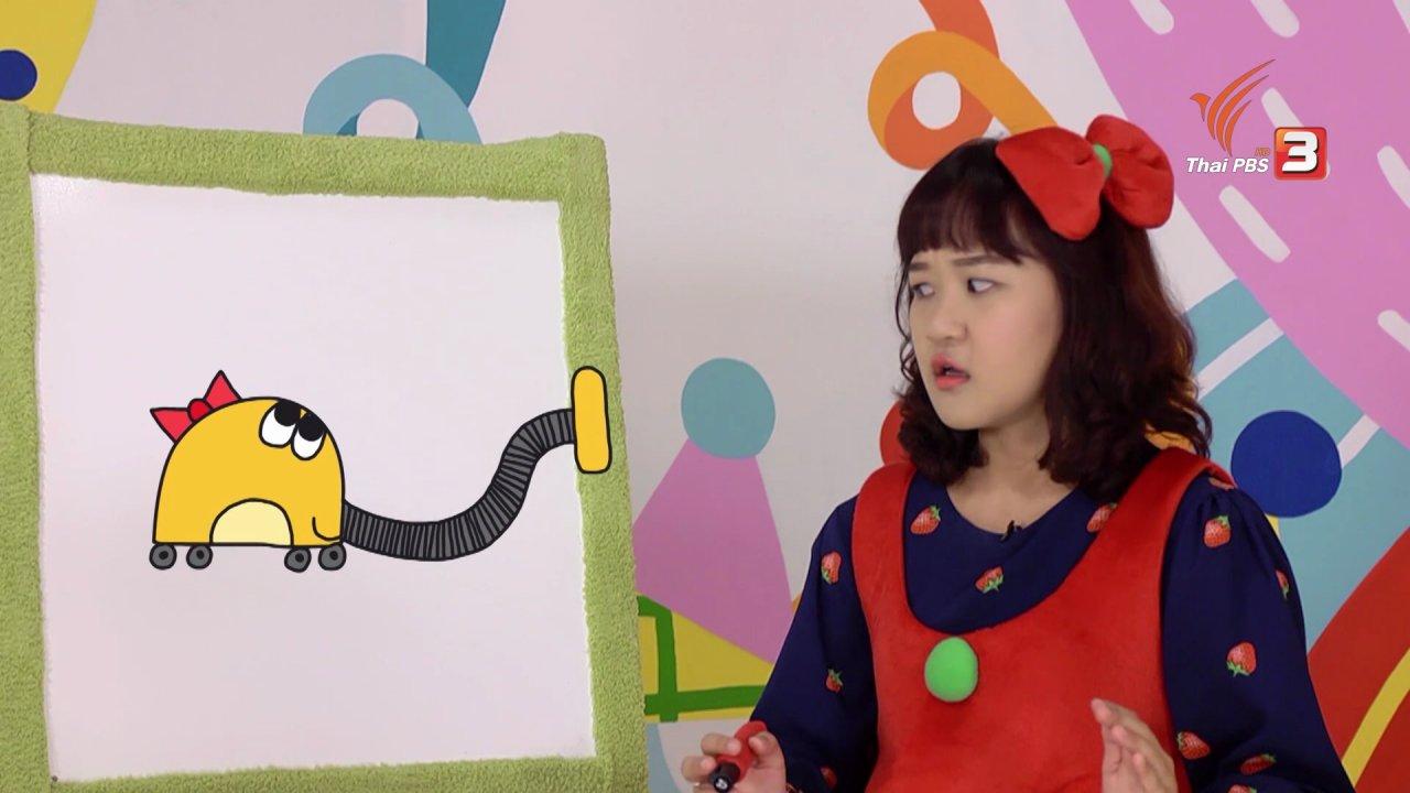 ขบวนการ Fun น้ำนม - ขบวนการ Fun น้ำนม : พี่เอมวาดรูปเครื่องดูดฝุ่น