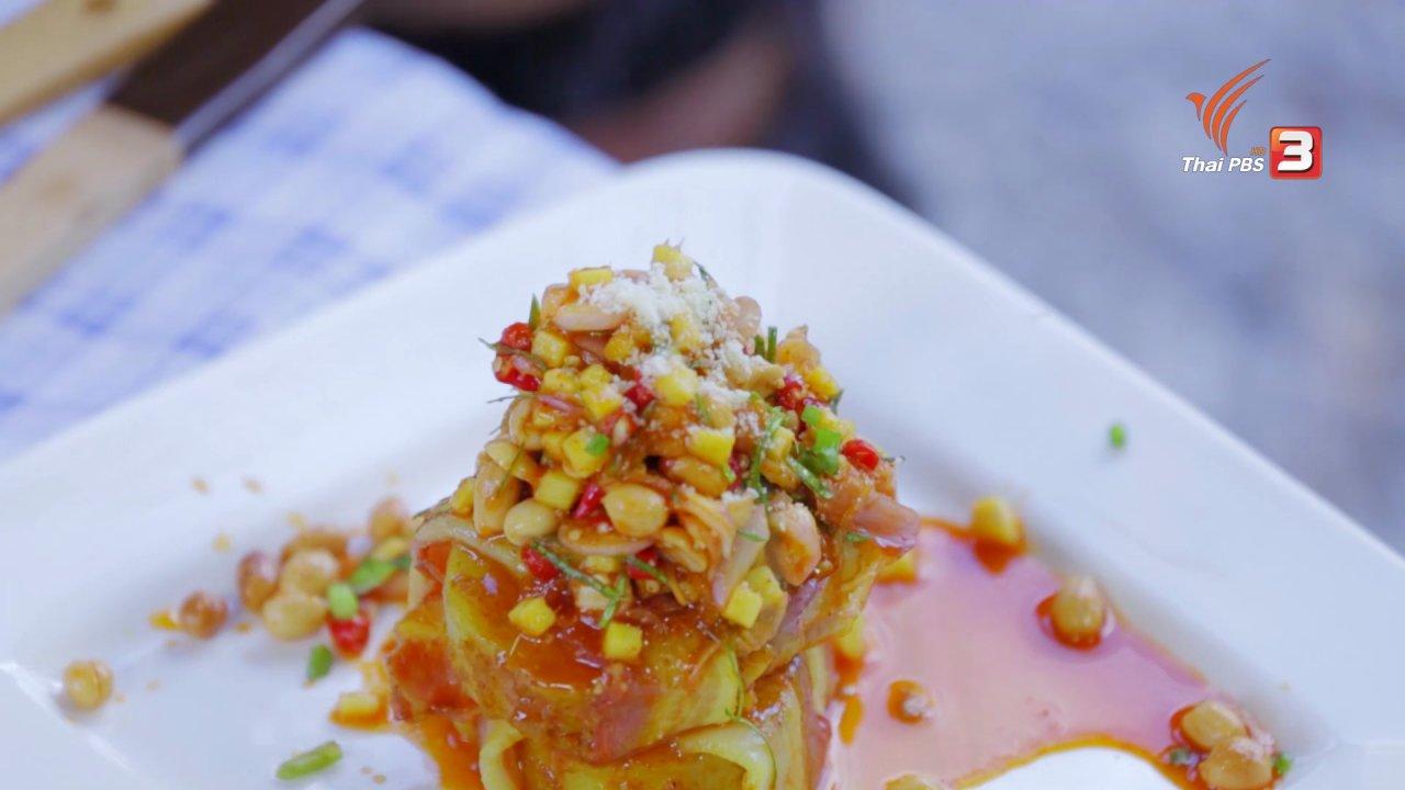 Foodwork - Foodwork : เมนู มันสำปะหลังอบสมุนไพรแซ่บ