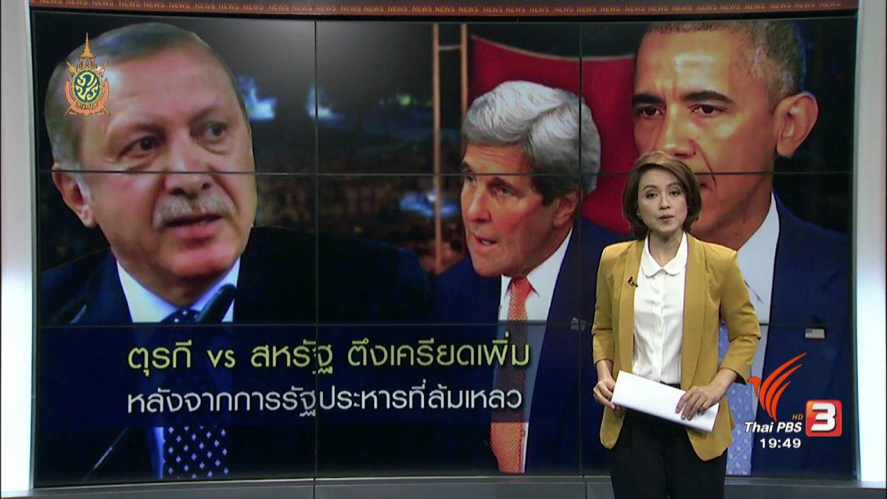ข่าวค่ำ มิติใหม่ทั่วไทย - วิเคราะห์สถานการณ์ต่างประเทศ : ความสัมพันธ์สหรัฐฯ-ตุรกี หลังยึดอำนาจล้มเหลว