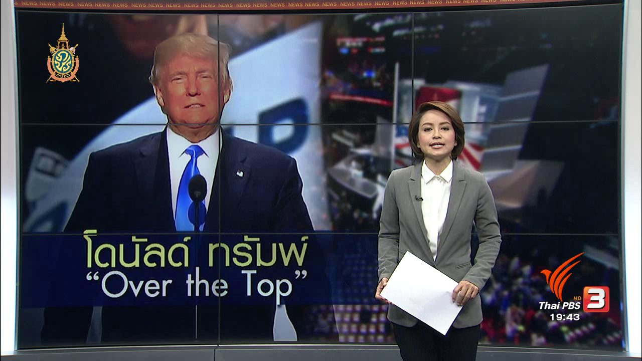 """ข่าวค่ำ มิติใหม่ทั่วไทย - วิเคราะห์สถานการณ์ต่างประเทศ : โดนัลด์ ทรัมพ์ """"Over the Top"""""""