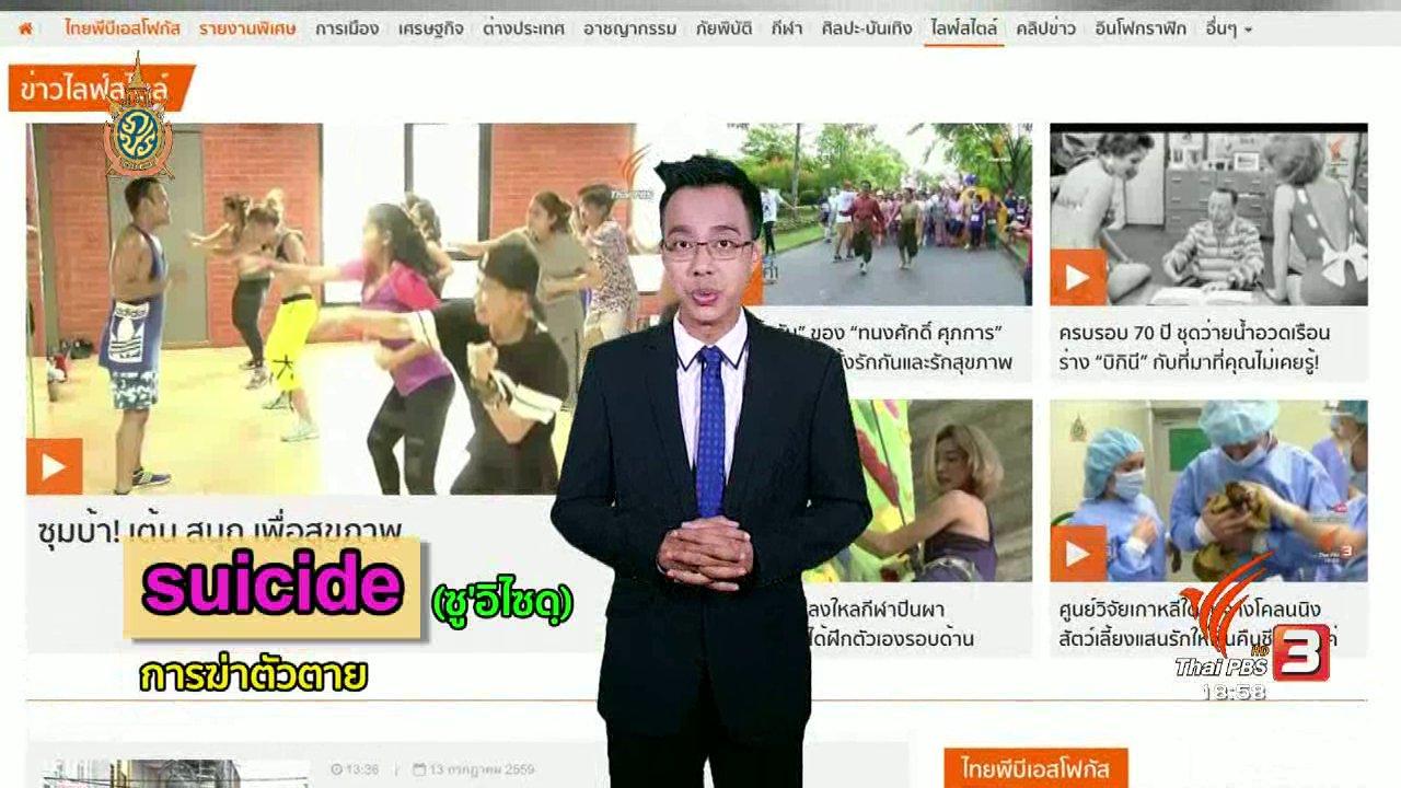 ข่าวค่ำ มิติใหม่ทั่วไทย - ภาษาหน้าจอ : Suicide