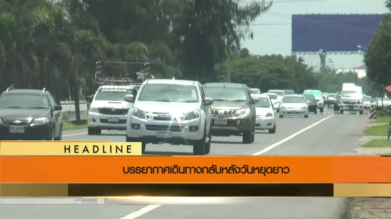 ข่าวค่ำ มิติใหม่ทั่วไทย - ประเด็นข่าว (20 ก.ค. 59)