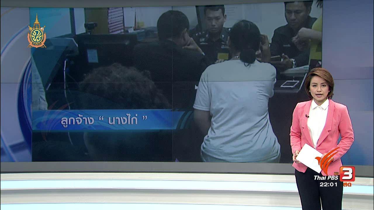 """ที่นี่ Thai PBS - ที่นี่ Thai PBS : รออดีตลูกจ้าง """"นางไก่"""" สู้คดี"""