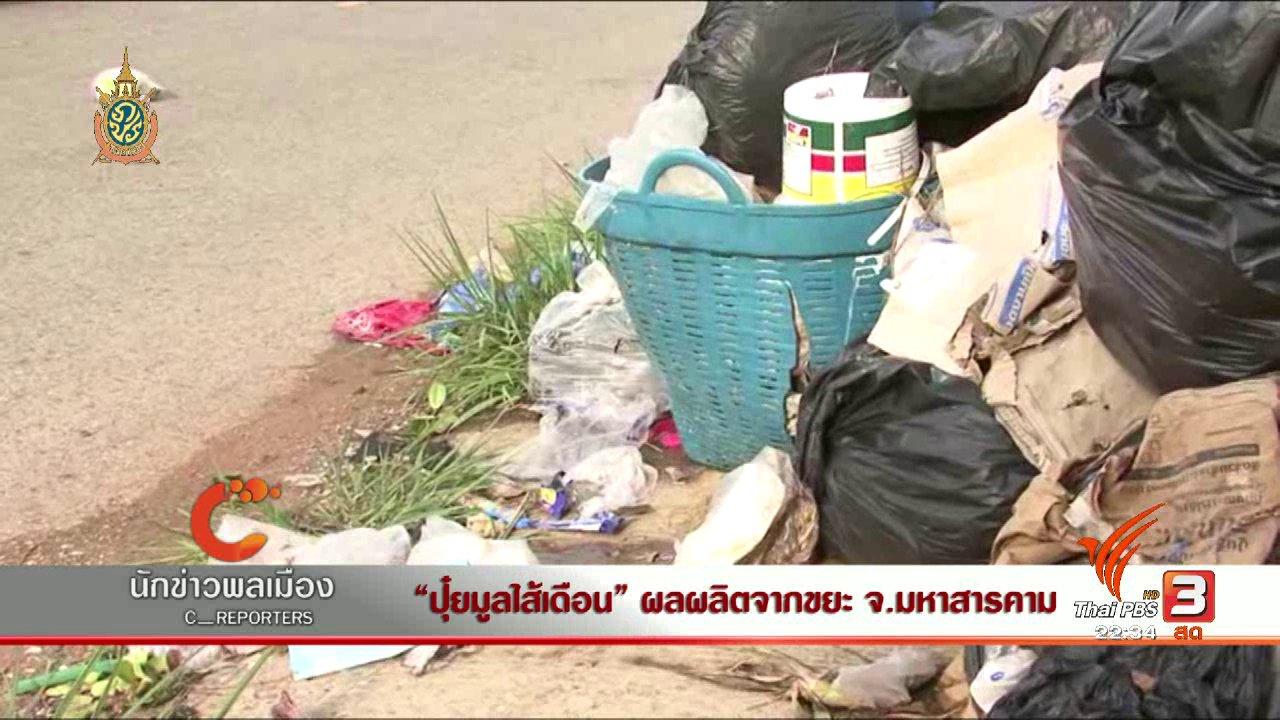 """ที่นี่ Thai PBS - นักข่าวพลเมือง : """"ปุ๋ยมูลไส้เดือน"""" ผลผลิตจากขยะ จ.มหาสารคาม"""