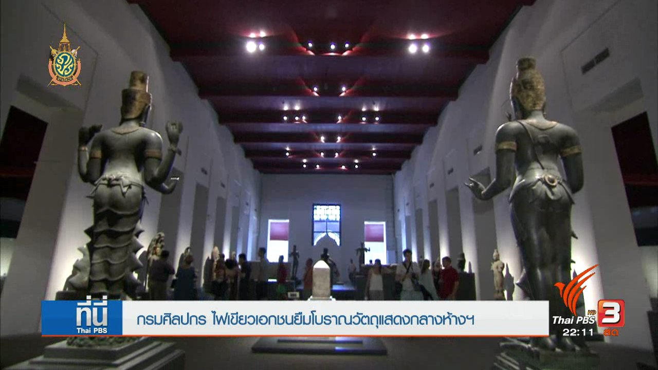 ที่นี่ Thai PBS - ที่นี่ Thai PBS : กรมศิลปากร ไฟเขียว เอกชนยืมโบราณวัตถุ จัดแสดงกลางห้างฯฟรี 2 แสนรายการ