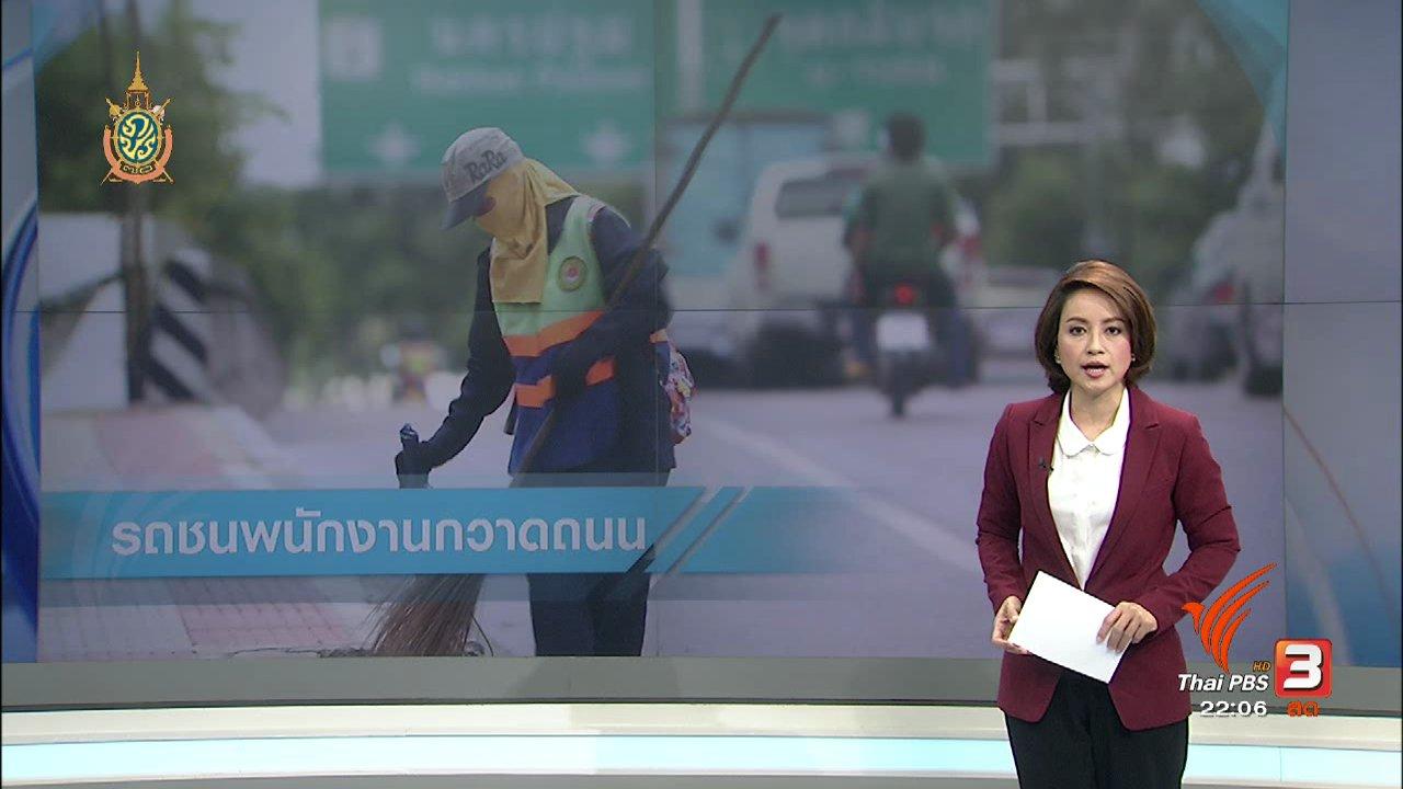 ที่นี่ Thai PBS - ที่นี่ Thai PBS : ย้อนจุดเกิดเหตุ พนักงานกวาดถนน เขตบางแค รถชนเสียชีวิต