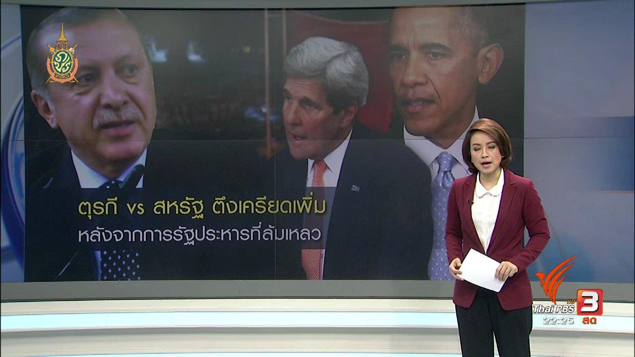 ที่นี่ Thai PBS - ที่นี่ Thai PBS : ผู้นำตุรกีสั่งปลดข้าราชการ หลังจากรัฐประหารล้มเหลว