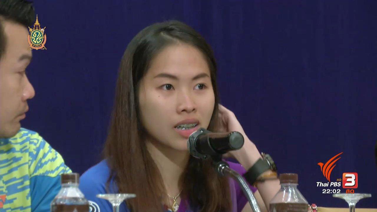 ที่นี่ Thai PBS - ประเด็นข่าว (18 ก.ค. 59)