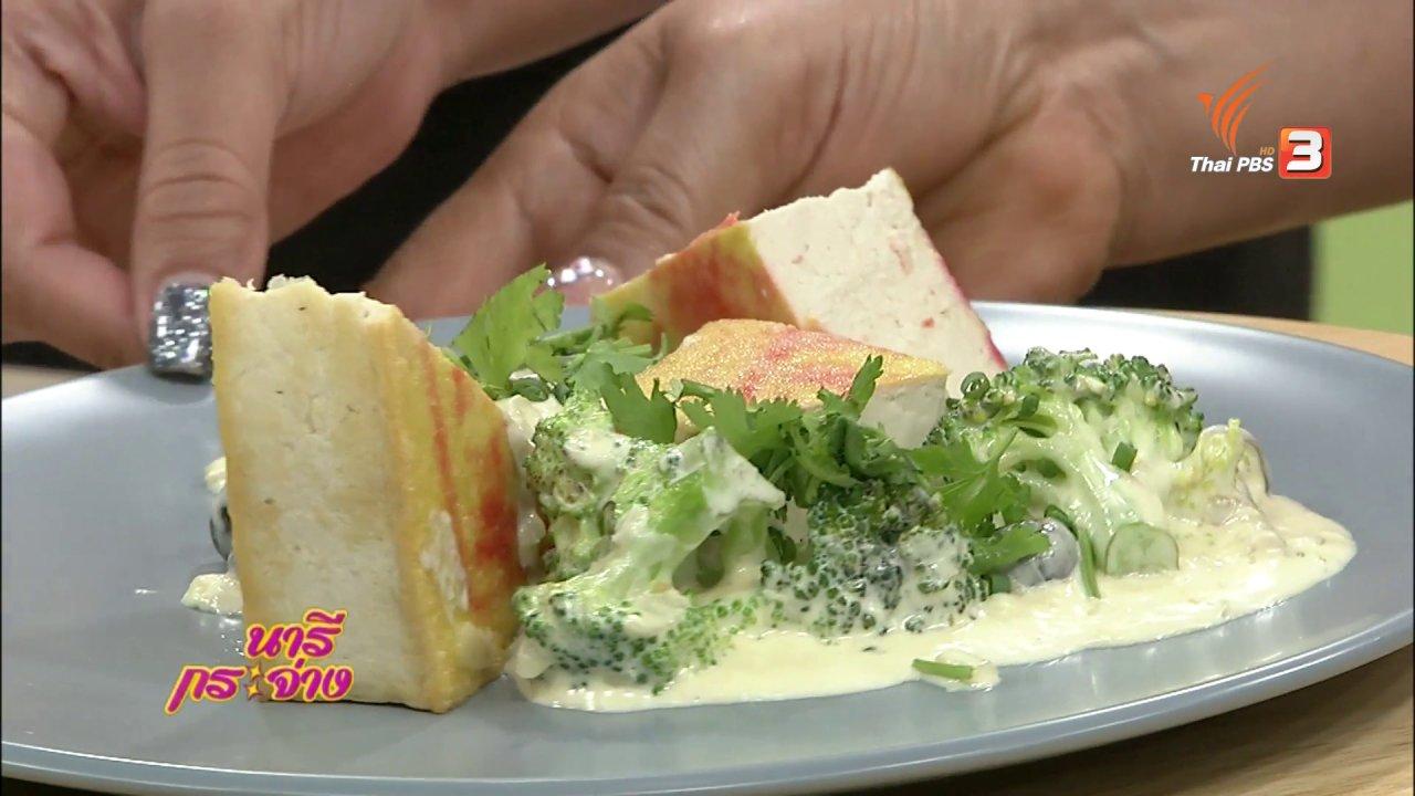 นารีกระจ่าง - Cooking : สเต๊กเต้าหู้กับซอสครีมเห็ดและผักรวม