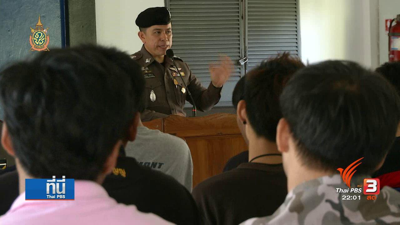 """ที่นี่ Thai PBS - ที่นี่ Thai PBS : อบรม """"เด็กแว้น"""""""