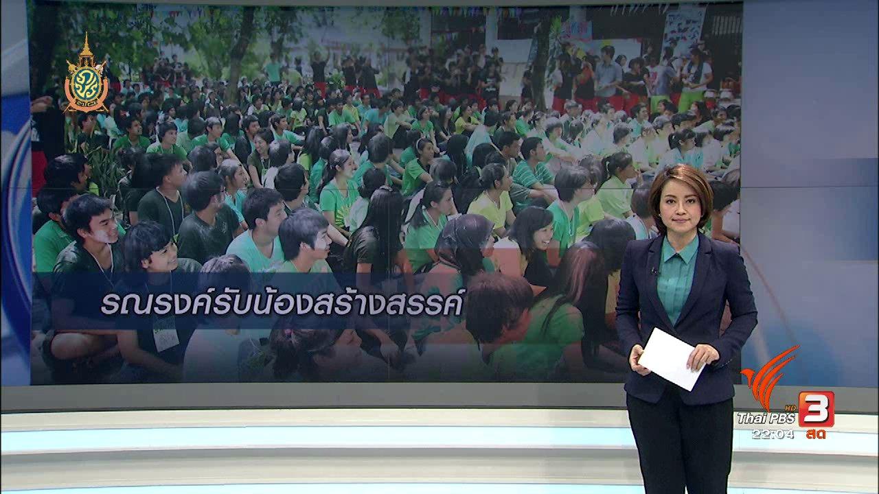 """ที่นี่ Thai PBS - ที่นี่ Thai PBS :  ม.เกษตร เข้มกิจกรรมรับน้อง ห้ามรุ่นพี่""""ว๊าก"""""""